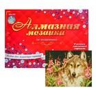 Алмазная мозаика с полным заполнением, 22 × 32 см «Волк в цветах»