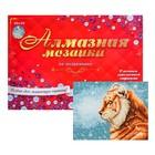 Алмазная мозаика с полным заполнением, 22 × 32 см «Удивительный тигр»