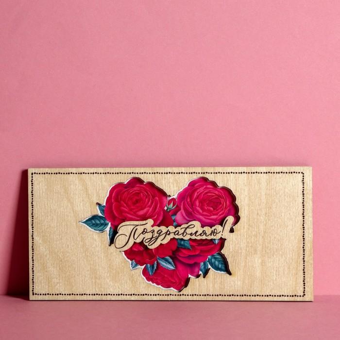 """Конверт для денег с деревянным элементом """"Поздравляю!"""" цветы, сердце, 16,5 х 8 см - фото 2263640"""