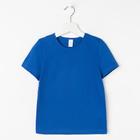 Футболка детская, цвет синий, рост 116 см - фото 105486393