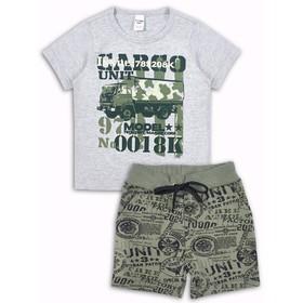 Комплект из футболки и шорт «Милитари», рост 98 см