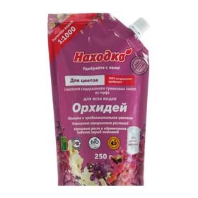 """Удобрение для орхидей в пасте """"Находка"""", Концентрат на  250 л., Дой-пак, 0,25 кг"""