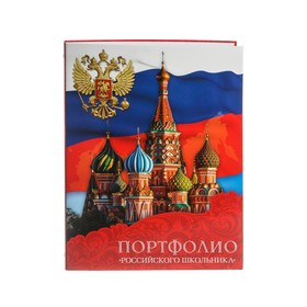 Папка на кольцах «Портфолио российского школьника», 24,5 х 32 см