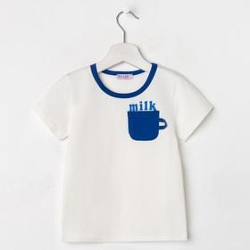 Футболка для мальчика Milk, цвет синий/белый, рост 110 см