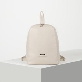 Рюкзак молод 1612, 28*13*35, отд на молнии, бежевый