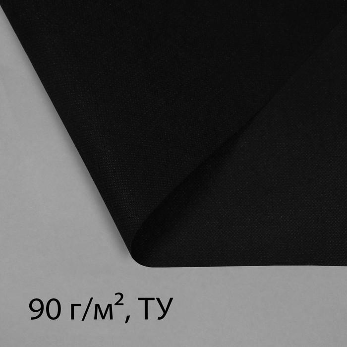 Материал для ландшафтных работ, 3,2 × 5 м, плотность 90, с УФ-стабилизатором, чёрный, Greengo, Эконом 20% - фото 860619