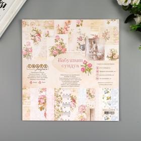 """Набор бумаги для скрапбукинга CraftPaper """"Бабушкин сундук"""" 30.5х30.5 см, 16 листов"""