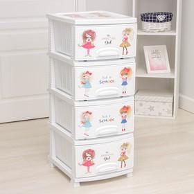 Комод детский 4-х секционный «Девочки», цвет белый