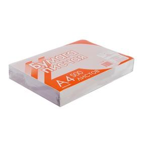 Бумага писчая А4, 500 листов, 60 г/м2, белизна 70-75% (потребительских форматов), в термоусадочной плёнке