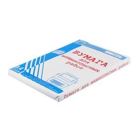Бумага для машинописных работ А4, 250 листов, гофрокороб
