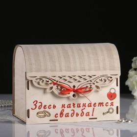 """Свадебный банк """"Здесь начинается свадьба"""", 25,5х16х19 см, печать, не в сборе"""