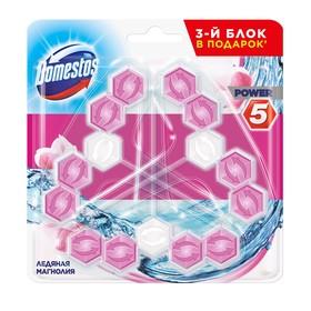 Блок для очищения унитаза Domestos Power 5 Trio «Ледяная магнолия», 3 шт. по 55 г