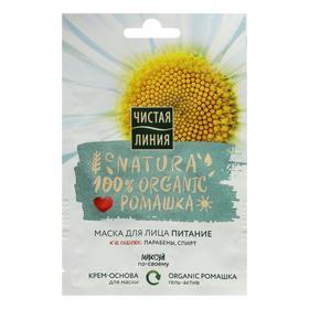 Маска для лица Чистая линия Natura, питание, с ромашкой, саше, 2 шт. по 5 мл
