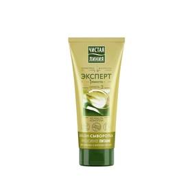 Бальзам-сыворотка для волос Чистая линия «Интенсивное питание», 200 мл