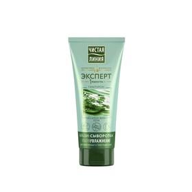 Бальзам-сыворотка для волос Чистая линия «Ультраувлажнение», 200 мл