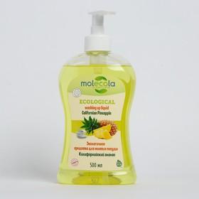 MOLECOLA 500мл Средство д/мытья  посуды Калифорнийский ананас  экологичное