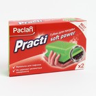 PACLAN PRACTI SOFT POWER Губки для посуды, 2шт