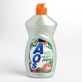 AOS 450мл Средство для мытья посуды Фитокомплекс 7 трав