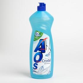 AOS 900 мл Стредство для мытья посуды Crystal