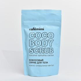 CAFE MIMI 150г, Кокосовый скраб для тела, Кокос, спирулина, кактус