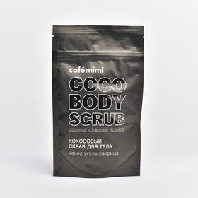CAFE MIMI 150г, Кокосовый скраб для тела, Кокос, уголь, лакрица