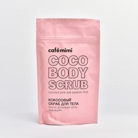 CAFE MIMI 150г, Кокосовый скраб для тела, Кокос, розовая соль, маракуйя