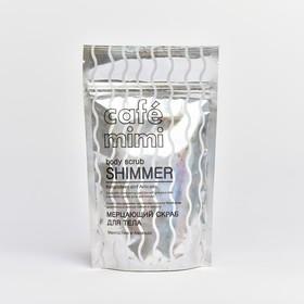 CAFE MIMI 150г, Мерцающий скраб для тела, Мангостин и авокадо