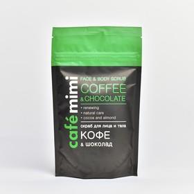 CAFE MIMI 150г, Скраб для тела и лица Кофе&Шоколад