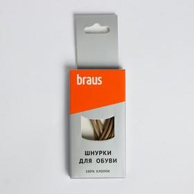 BRAUS 60cm Impregnated thin laces, beige.