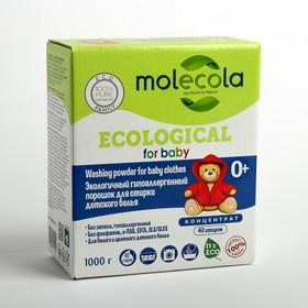 MOLECOLA 1кг Экологичный стиральный порошок-концентрат для детского белья гипоаллергенный