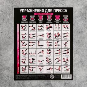 Спортивный календарь-планинг «Упражнения для пресса», 18 × 22 см Ош
