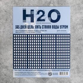 Спортивный календарь-планинг «Трекер. 365 дней», 18 × 22 см Ош