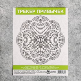Спортивный календарь-планинг «Трекер фигурный», 18 × 22 см Ош