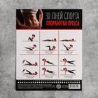 Спортивный календарь-планинг «30 дней спорта. Проработка пресса», 18 × 22 см