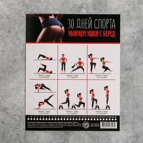 Спортивный календарь-планинг «30 дней спорта. Убираем ушки с бёдер», 18 × 22 см Ош