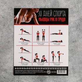 Спортивный календарь-планинг «30 дней спорта.Мышцы рук и груди», 18 × 22 см