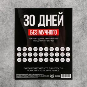 Спортивный календарь-планинг «Трекер. 30 дней без мучного», 18 × 22 см Ош