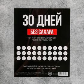 Спортивный календарь-планинг «Трекер. 30 дней без сахар», 18 × 22 см Ош
