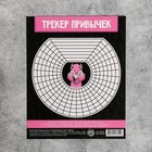 "Sports calendar-planing ""Tracker figure"" Lama, 22 x 18 cm"