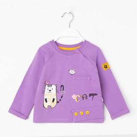 Кофточка для девочки «Два кота», цвет сиреневый, рост 86 см (56)