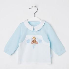 Кофточка«Маленький принц», цвет голубой, рост 56 см