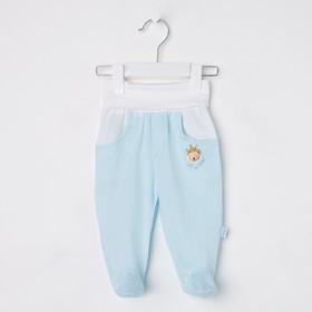 Ползунки«Маленький принц», цвет голубой, рост 62 см