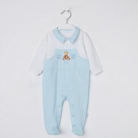 Комбинезон«Маленький принц», цвет голубой, рост 68 см