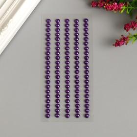 """Декоративные наклейки """"Жемчуг"""" 0,5 мм, 105  шт, фиолетовый"""