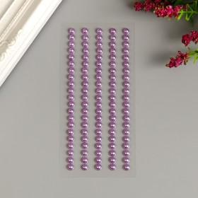 """Декоративные наклейки """"Жемчуг"""" 0,5 см, 105  шт, сиреневый"""