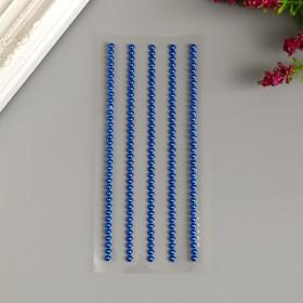 """Декоративные наклейки """"Жемчуг"""" 0,3 мм, 175  шт, синий"""
