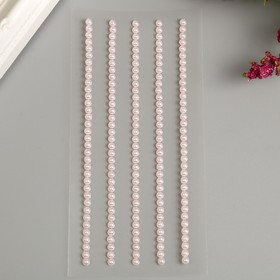 """Декоративные наклейки """"Жемчуг"""" 0,3 мм, 175  шт, розовый"""