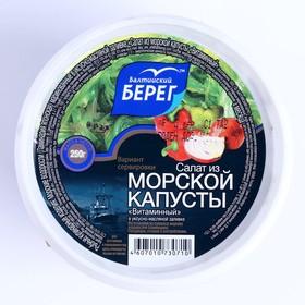 Салат из морской капусты Витаминный  Балтийский Берег 250г п/б