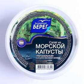 Салат из морской капусты в маринаде Натуральный  Балтийский Берег 250г п/б