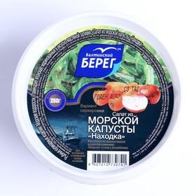 Салат из морской капусты в маринаде  Находка  Балтийский Берег 250г п/б